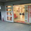 美容室AgeMabelle(ビヨウシツエイジマベール)/小田急相模原