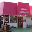 ミラクルヘアー蓮田店(ミラクルヘアー)/蓮田