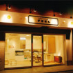 Hair Salon FEEL 妙典店(フィール)/妙典