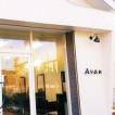 Avan(アヴァン)/八幡宿
