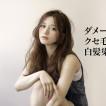 Hair Salon Cosette(コゼット)/国分寺