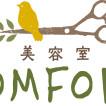 美容室COMFORT(コンフォート)/中野島