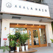 AKALA HAIR(アカラヘアー)/阪神西宮