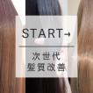 beauty:Hair:Care 東尾道店(ビューティーヘアケアヒガシオノミチテン)/東尾道