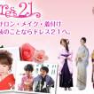 ヘアセット・メイク・着付・レンタル着物の専門店 ドレス21(ドレスニジュウイチ)/藤沢