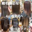 Ash 鶴見店(アッシュ)/京急鶴見