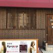 髪質改善美容室 リッパーピッピ(カミシツカイゼンビヨウシツリッパーピッピ)/飯能