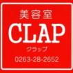 美容室クラップ(クラップ)/南松本