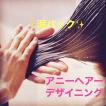 ani  HAIR DESIGNING(アニーヘアーデザイニング)/野町