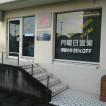 美容室 パッション(ビヨウシツパッション)/多ノ郷