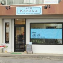 髪工房kanaoa‐Ekomomai‐