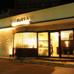 GRATIA hair design 芦屋店(グラティア)