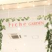 riche garden ゆめタウンみゆき店(リッシュガーデン)