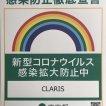 CLARIS(クラリス)
