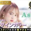 Ash 亀戸東口店(アッシュ)