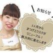 まつげエクステ専門店 B・facette(ビファセット)