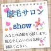 show(ショウ)
