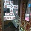 ESPERO(エスペロ)