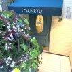 LOANRYU(ロアンリュ)