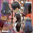 hair make Deco. Tokyo 錦糸町店(ヘアメイクデコトウキョウキンシチョウテン)