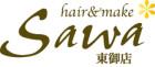 hair&make Sawa 東御店