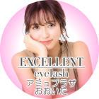 EXCELLENT eyelash アミュプラザおおいた店