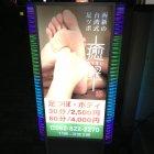 西新の台湾式足ツボ 癒翠