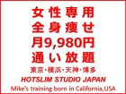ホットスリムスタジオジャパン天神店