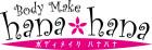ボディメイク hana hana 大和郡山店