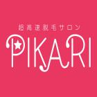 超高速全身脱毛サロン PIKARI 新宿西口本店