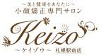 小顔矯正専門サロン ケイゾウ 札幌駅前店