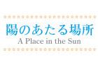 陽のあたる場所