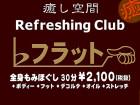 フラット Refreshing Club 岡山店