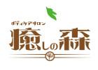 ボディケアサロン 癒しの森