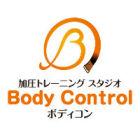 ボディコントロール