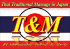 T&M タイ伝統古式マッサージ