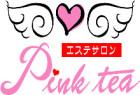 エステサロン Pink tea