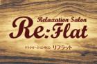 リラクゼーションサロン Re:flat
