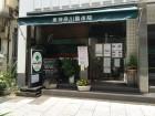東神奈川整体院Balance Careカイロプラクティック