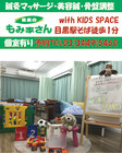 もみ家さん with kids space