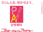 プロポーション・アカデミー 神戸教室