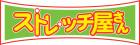 ストレッチ屋さん 新宿南口店