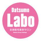 全身脱毛革命サロン 脱毛ラボ渋谷ヒカリエ前店