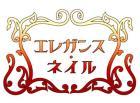 エレガンス・ネイル 豊田店
