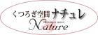 女性専用サロン くつろぎ空間 ナチュレ