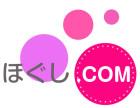 ほぐし.com