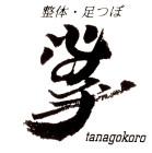 整体・足つぼ 掌 tanagokoro