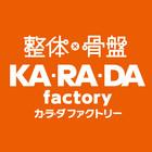 カラダファクトリー 名古屋なるぱーく店