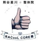 熊谷星川整体院RACOoL CORE楽