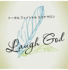 シェーブエステサロン Laugh God